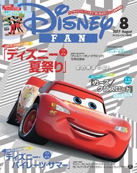 ディズニーファン 2017年8月号