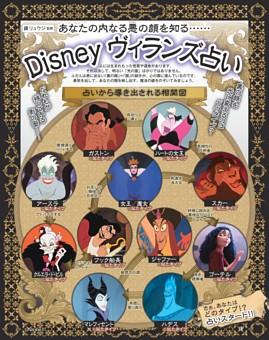 【特典】Disneyヴィランズ占い