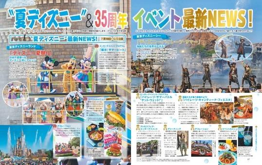 """""""夏ディズニー""""&35周年イベント最新NEWS"""