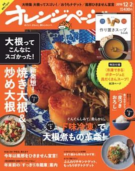 オレンジページ 2016年12月2日号