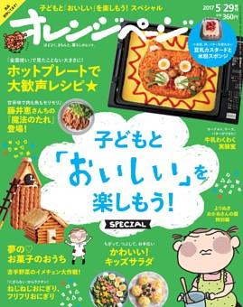 オレンジページ 2017年5月29日号増刊