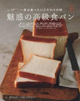 今、人気!魅惑の高級食パン