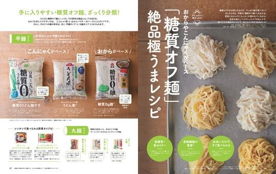 「糖質オフ麺」絶品極うまレシピ