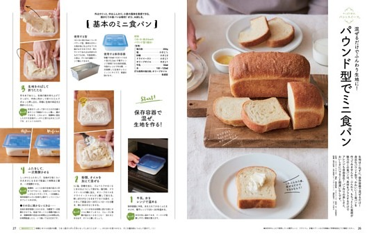 パウンド型でミニ食パン