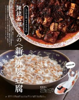 陳健太郎さんの〈新〉麻婆豆腐
