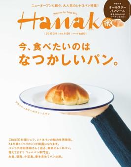 Hanako 2017年 3月9日号 No.1128