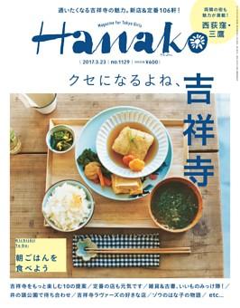 Hanako 2017年 3月23日号 No.1129