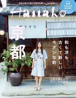 Hanako 2017年 4月27日号 No.1131
