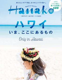 Hanako 2017年 5月11日号 No.1132