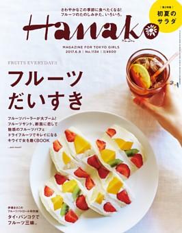 Hanako 2017年 6月8日号 No.1134