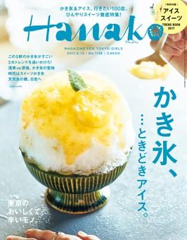 Hanako 2017年 8月10日号 No.1138
