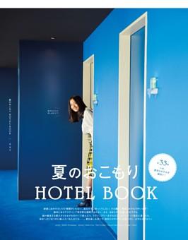 Book in Book 夏のおこもり HOTEL BOOK
