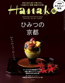 Hanako 2017年 9月28日号 No.1141