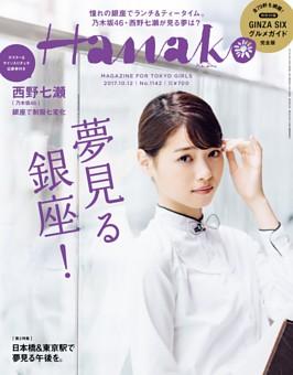 Hanako 2017年 10月12日号 No.1142