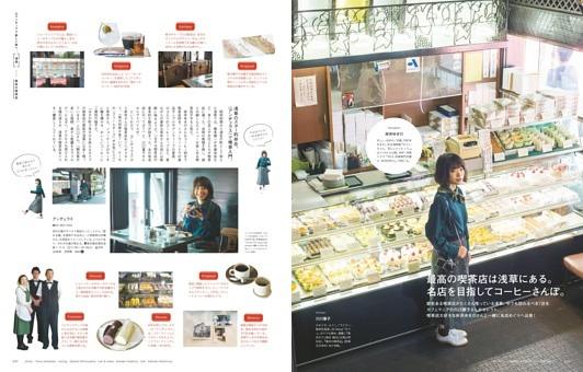 最高の喫茶店は浅草にある。名店を目指してコーヒーさんぽ。