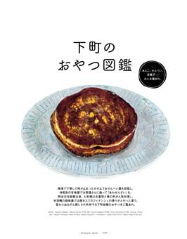 Book in Book 下町のおやつ図鑑。