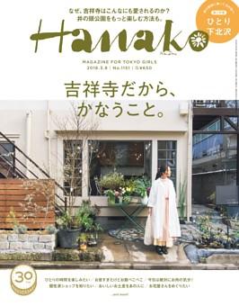 Hanako 2018年 3月8日号 No.1151