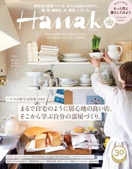 Hanako 2018年 3月22日号 No.1152