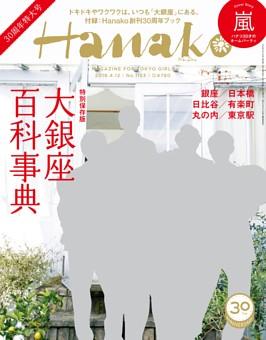 Hanako 2018年 4月12日号 No.1153