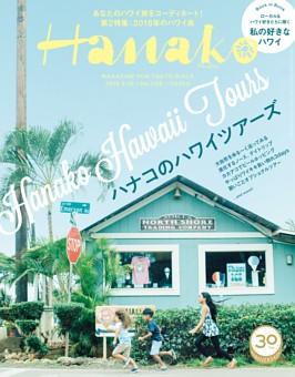 Hanako 2018年 5月10日号 No.1155