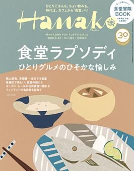 Hanako 2018年 5月24日号 No.1156
