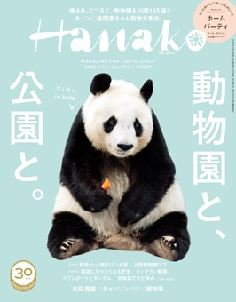 Hanako 2018年 6月14日号 No.1157