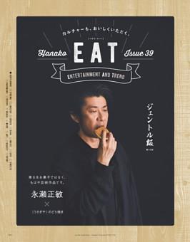 Hanako EAT
