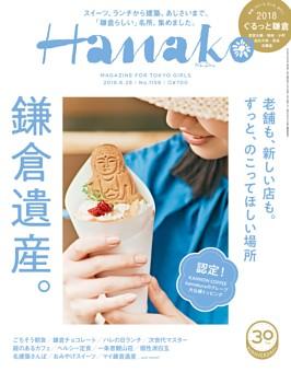Hanako 2018年 6月28日号 No.1158