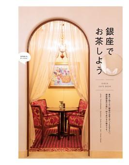 Book in Book 持ち歩きカフェガイド 銀座でお茶しよう