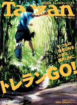 Tarzan 2017年 6月8日号 No.719