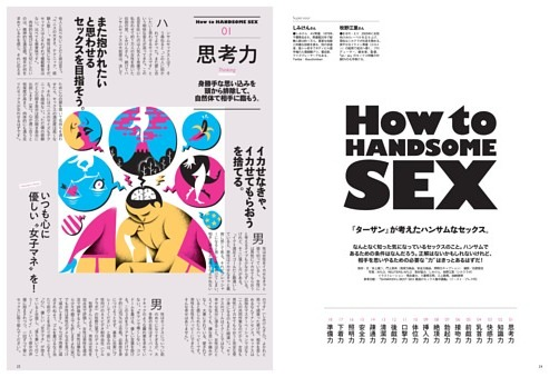 How to HANDSOME SEX 『ターザン』が考えたハンサムなセックス。