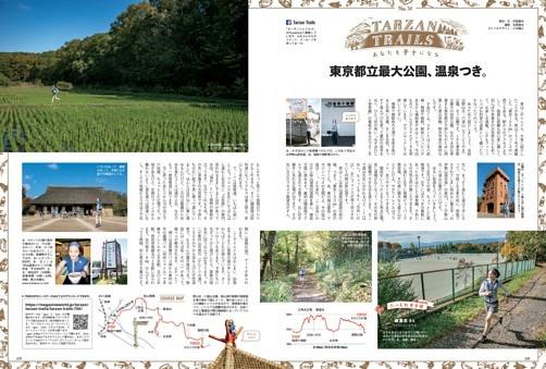 Tarzan Trails 東京都立最大公園、温泉つき。