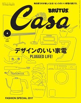 Casa BRUTUS 2017年 4月号
