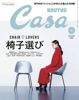 Casa BRUTUS 2017年 9月号 [椅子選び]