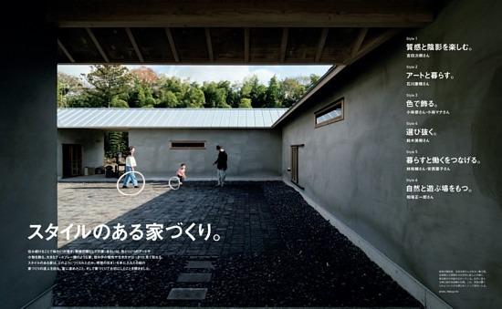スタイルのある家づくり。Style 1 質感と陰影を楽しむ。吉田次朗さん Style 2 アートと暮らす。石川康晴さん Style 3 色で飾る。小林恭さん・小林マナさん Style 4 選び抜く。鈴木美樹さん Style 5 暮らすと働くをつなげる。林裕輔さん・安西葉子さん Style 6 自然と遊ぶ場をもつ。相場正一郎さん