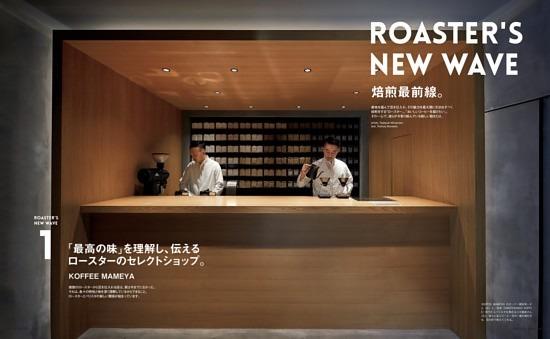 ROASTER'S NEW WAVE 1「最高の味」を伝えるロースターのセレクトショップ。2 巨大焙煎機が集結! ロースタリーカフェ最新型。3 最新の焙煎トレンドがわかるNEWロースター4選。4 16歳のプロフェッショナル。5 最果て焙煎所。