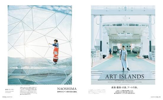 ART ISLANDS 直島、豊島、犬島、アートの旅。