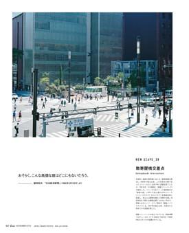 創刊20周年記念 東京、再発見。
