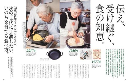 92歳、辰巳芳子さんからあなたへ 次の世代に手渡したい、いのちを育てる食べ方。