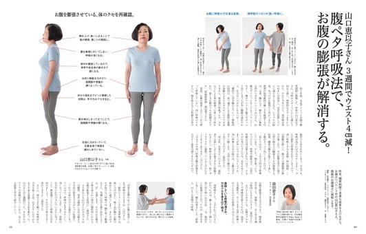 山口恵以子さん 3週間でウエスト4cm減! 腹ペタ呼吸法で、お腹の膨張が解消する。