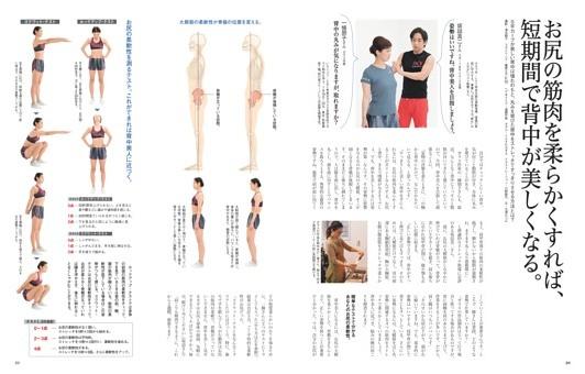 お尻の筋肉を柔らかくすれば、短期間で背中が美しくなる。