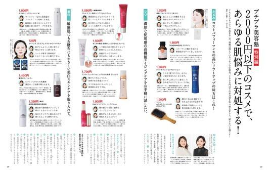 プチプラ美容塾 特別編 2000円以下のコスメで、あらゆる肌悩みに対処する!