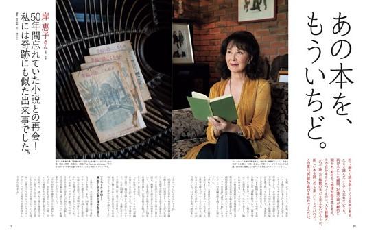 あの本を、もういちど。岸 惠子さん ロバートキャンベルさん 伊藤比呂美さん 平田オリザさん 鴻巣友季子さん