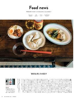 Food news 『東京台湾』の水餃子