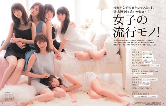 今どき女子の好きなモノ&コト、乃木坂46と追いかけます! 女子の流行モノ!