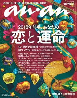 anan 2017年 12月27日号 No.2083
