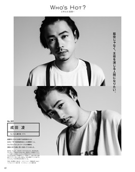 WHO'S HOT?/成田 凌