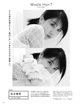 WHO'S HOT?/松本穂香