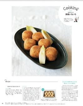 Cooking 「渡辺有子さんの野菜いろいろ」