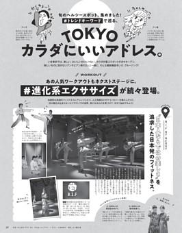 旬のヘルシースポット、集めました! #トレンドキーワードで巡る、TOKYOカラダにいいアドレス。